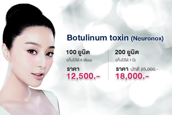 เดอร์วาน่า คลินิก DERWANA Clinic | Botox Neuronox