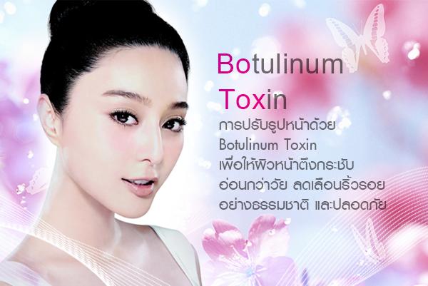 เดอร์วาน่า คลินิก DERWANA Clinic | Botox
