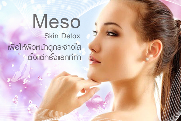 เดอร์วาน่า คลินิก DERWANA Clinic | MESO Skin Detox