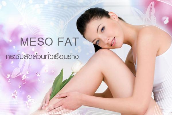 เดอร์วาน่า คลินิก DERWANA Clinic | MESO FAT