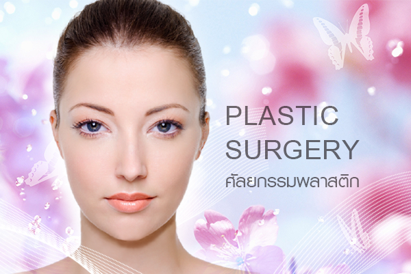 เดอร์วาน่า คลินิก DERWANA Clinic | Plastic Surgery