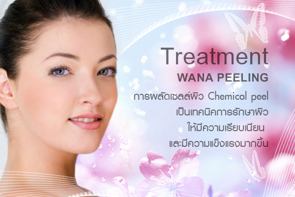 เดอร์วาน่า คลินิก DERWANA Clinic | Treatment Wana Peeling