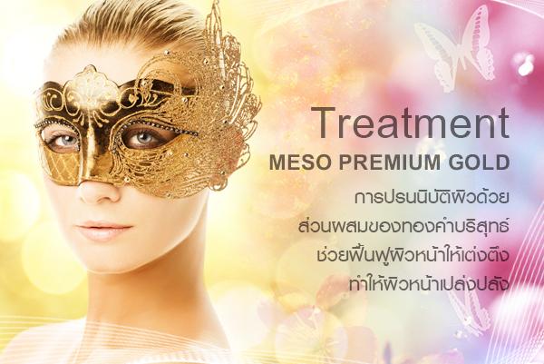 เดอร์วาน่า คลินิก DERWANA Clinic | Treatment MESO Premium Gold