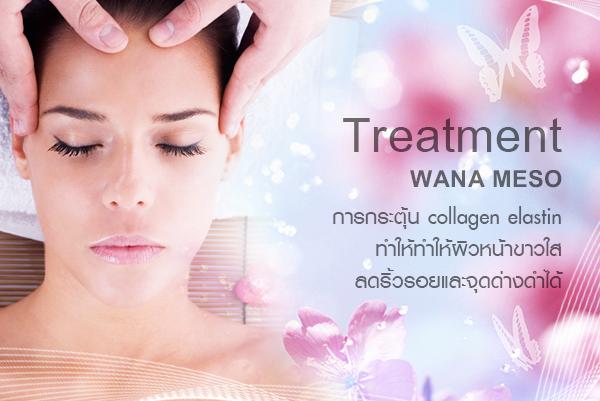 เดอร์วาน่า คลินิก DERWANA Clinic | Treatment Wana MESO