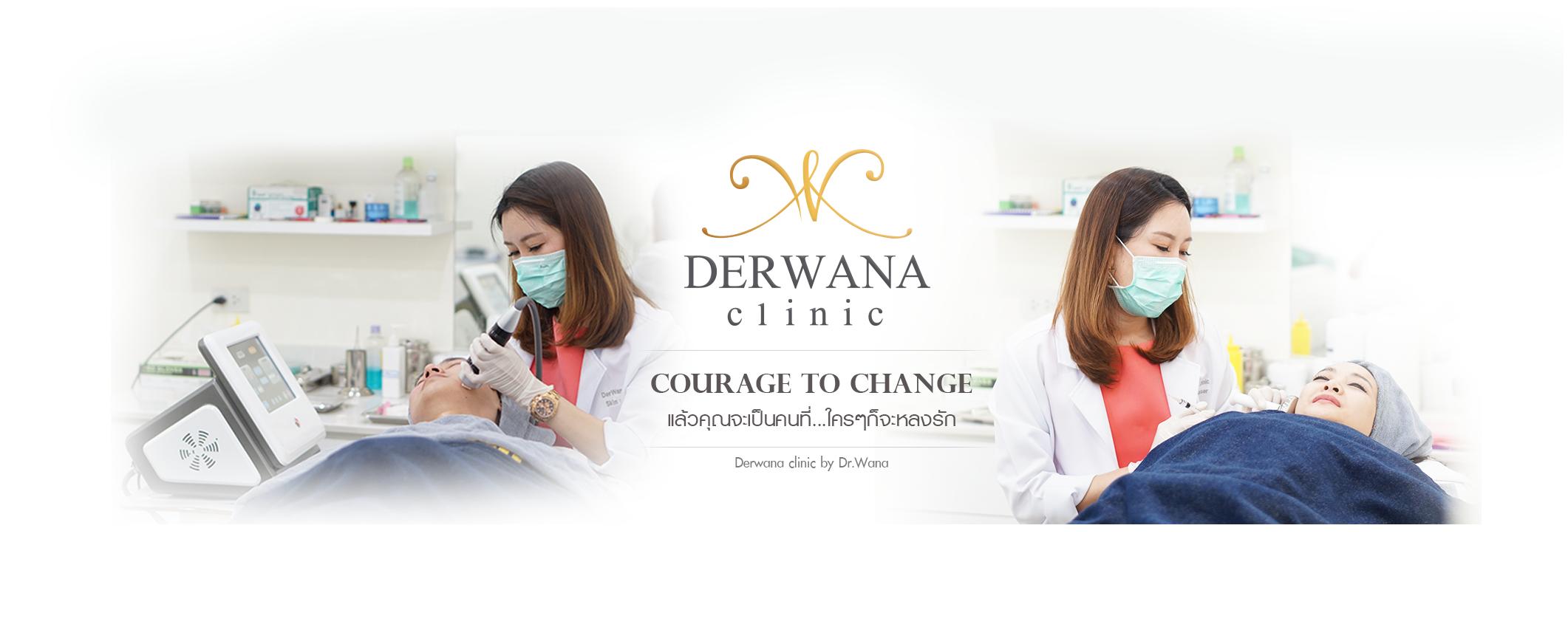 เดอร์วาน่า คลินิก DERWANA Clinic | Courage to Change